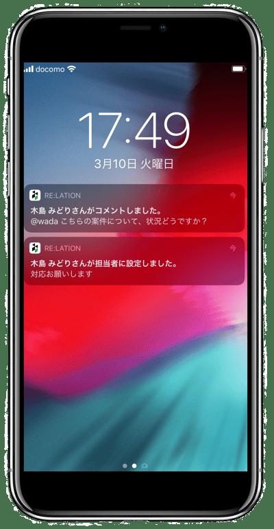 iphone_moc_relation1