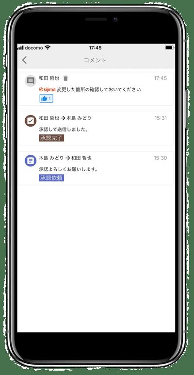 iphone_moc_relation4