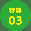 tokuten_03