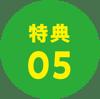 tokuten_05